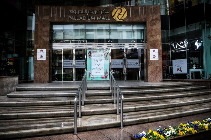 Iran Palladium mall