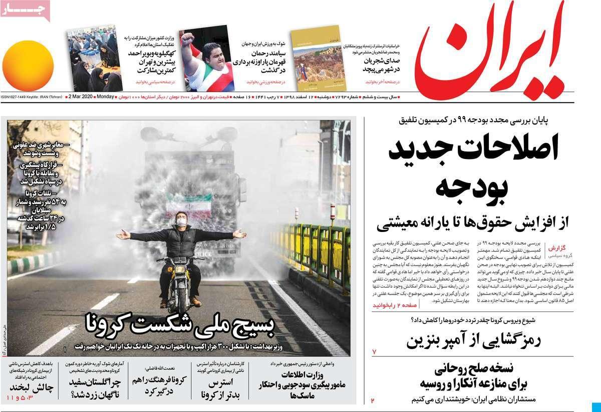 iran mar2