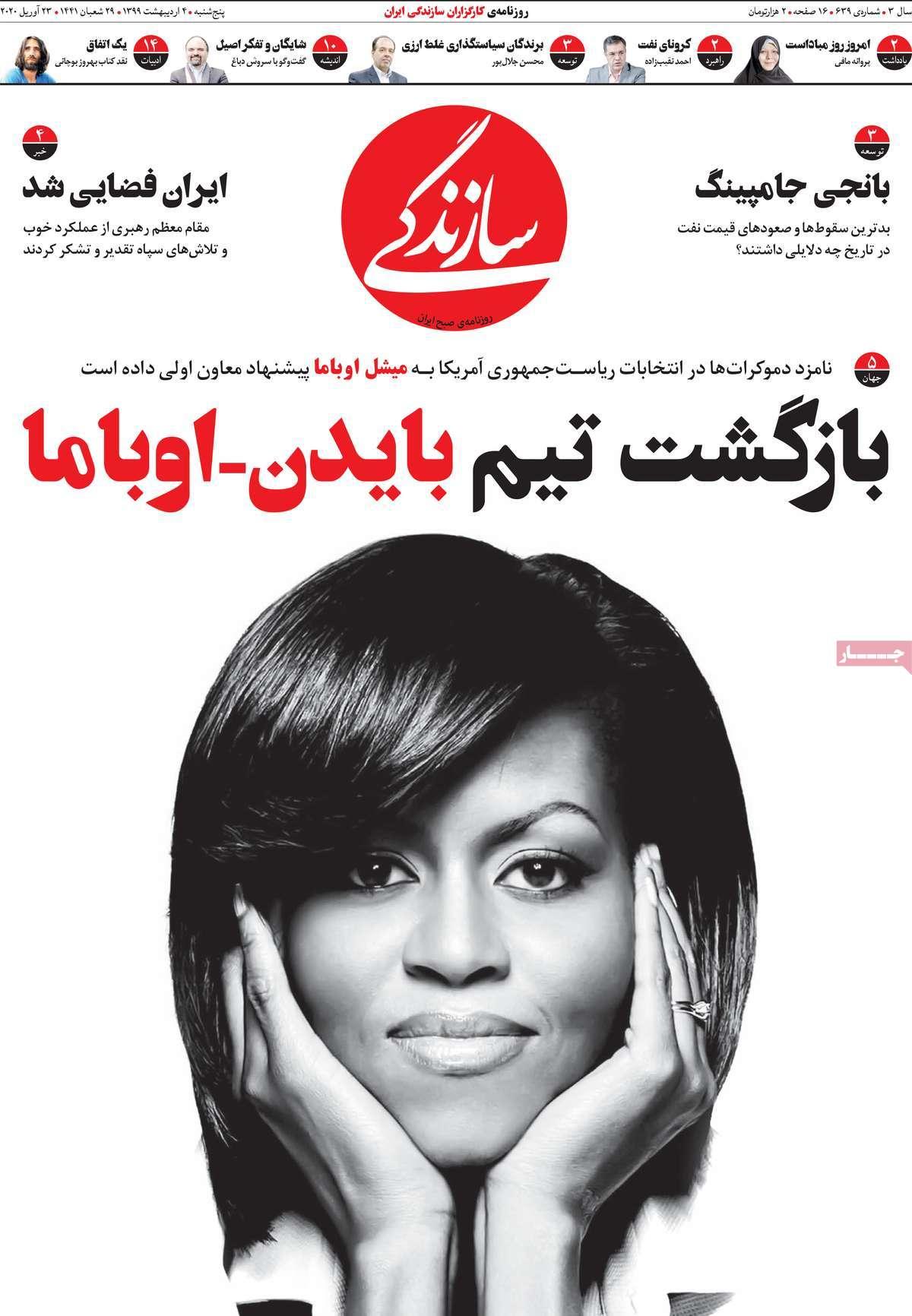 Sazandegi newspaper
