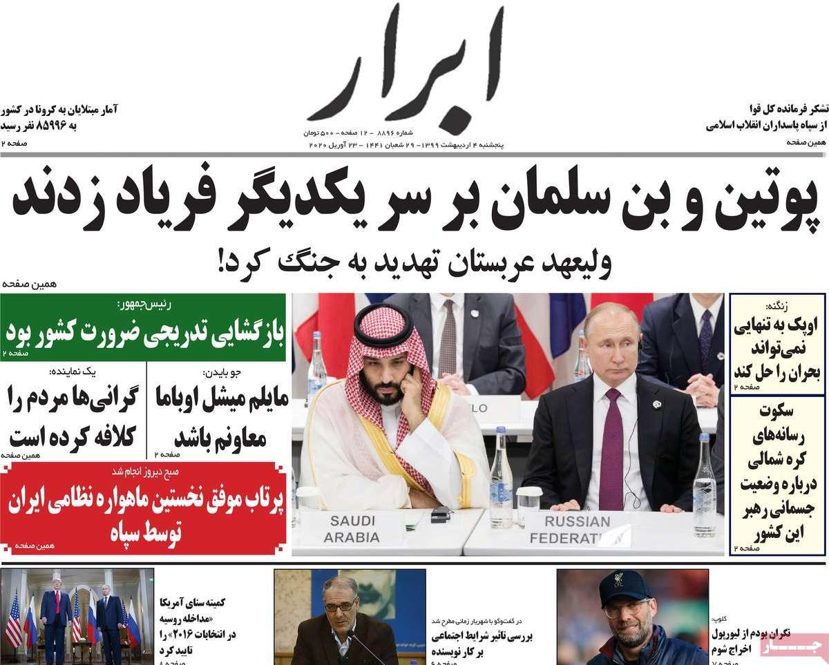 Iran newspaper Abrar