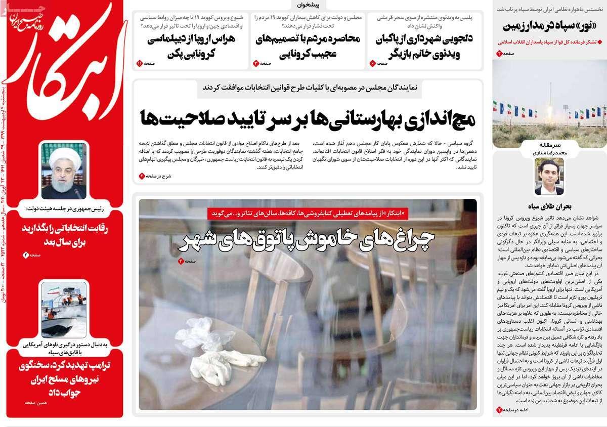Iran Newspaper Ebtekar daily