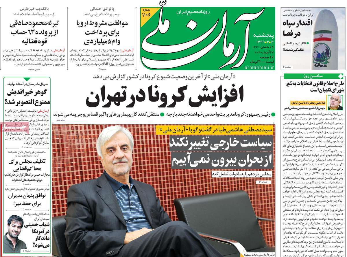Iran newspapers Arman melli