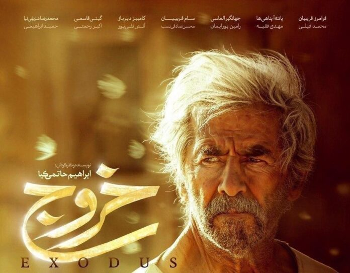 In a First, Big-Budget Iranian Film to Premiere on VOD amid COVID-19