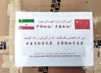 Iran Says World Misled by China's Inaccurate Coronavirus Reports