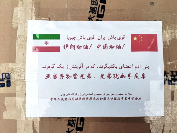 Iran Says World Misled by China's Inaccurate Coronavirus Reports