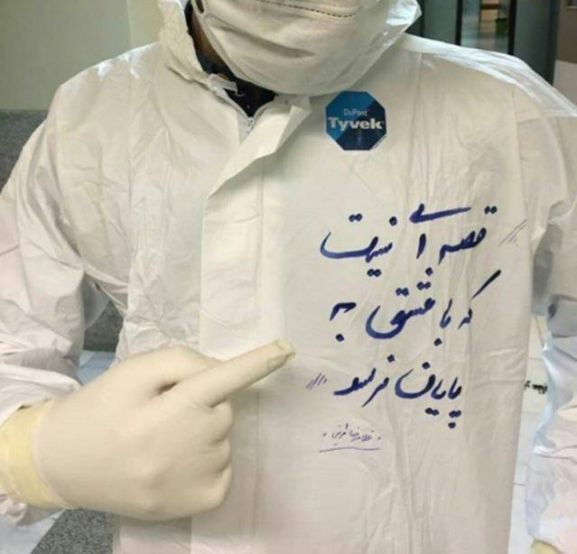 Poems on Medical Suits