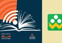 Iran Develops Distance Learning App amid Coronavirus Epidemic
