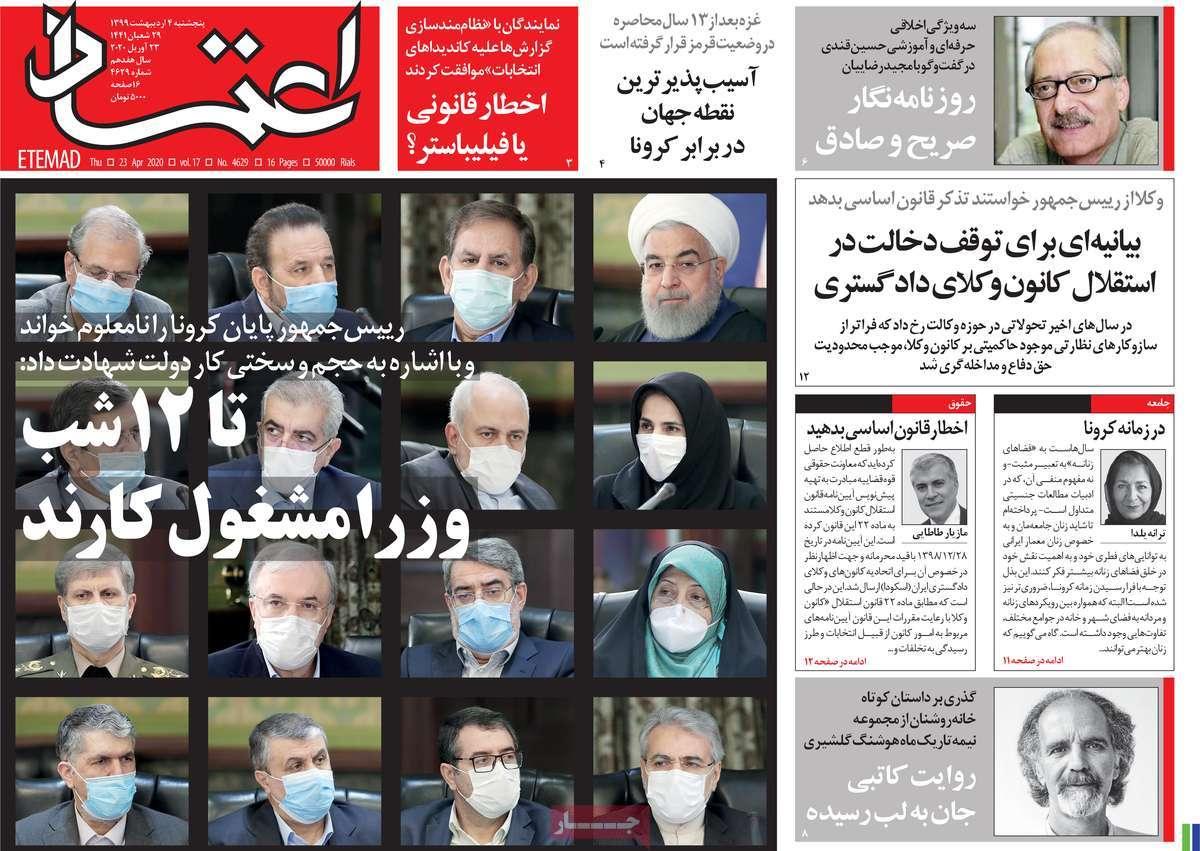 Iran Etemad Newspaper