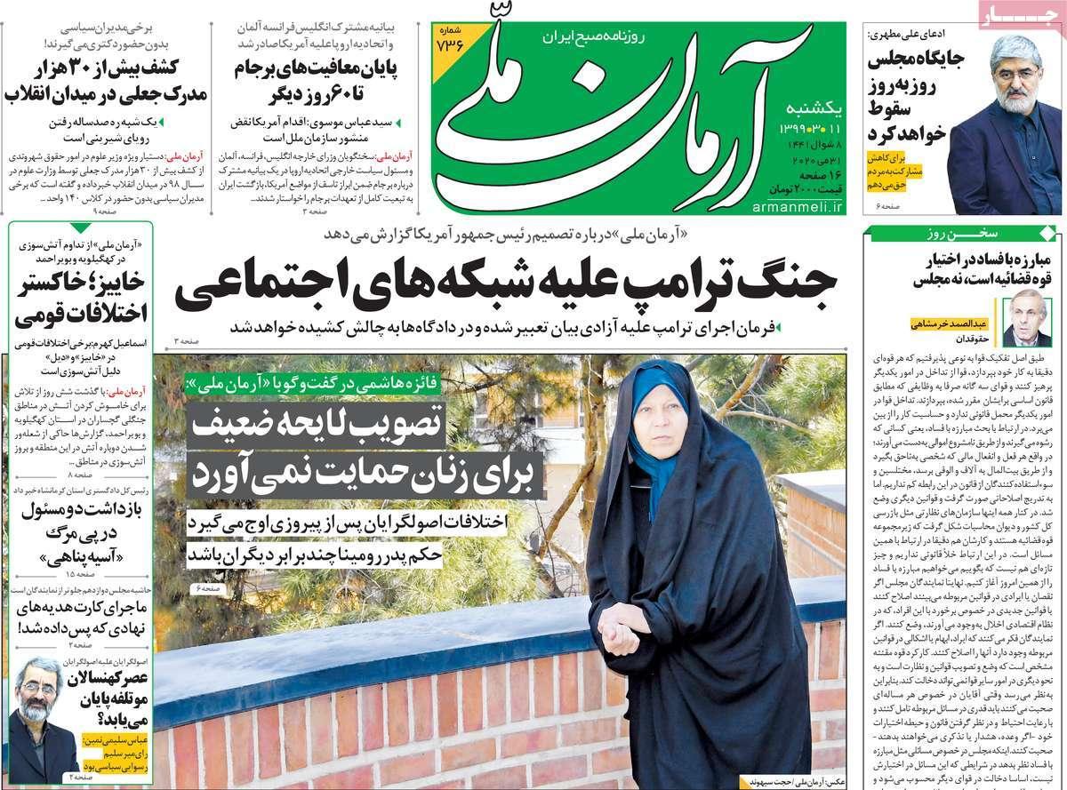 Protestos dos EUA contra a morte de George Floyd são manchetes no Irã 4