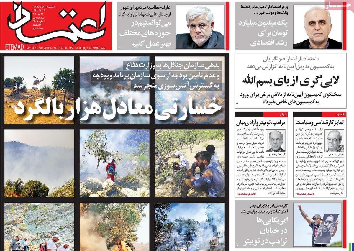 Protestos dos EUA contra a morte de George Floyd são manchetes no Irã 6