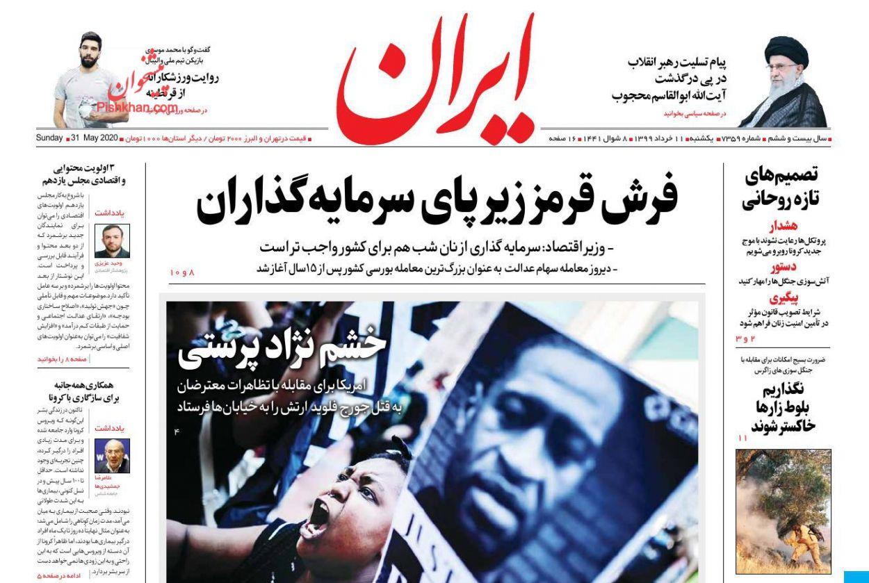 Protestos dos EUA contra a morte de George Floyd são manchetes no Irã 8
