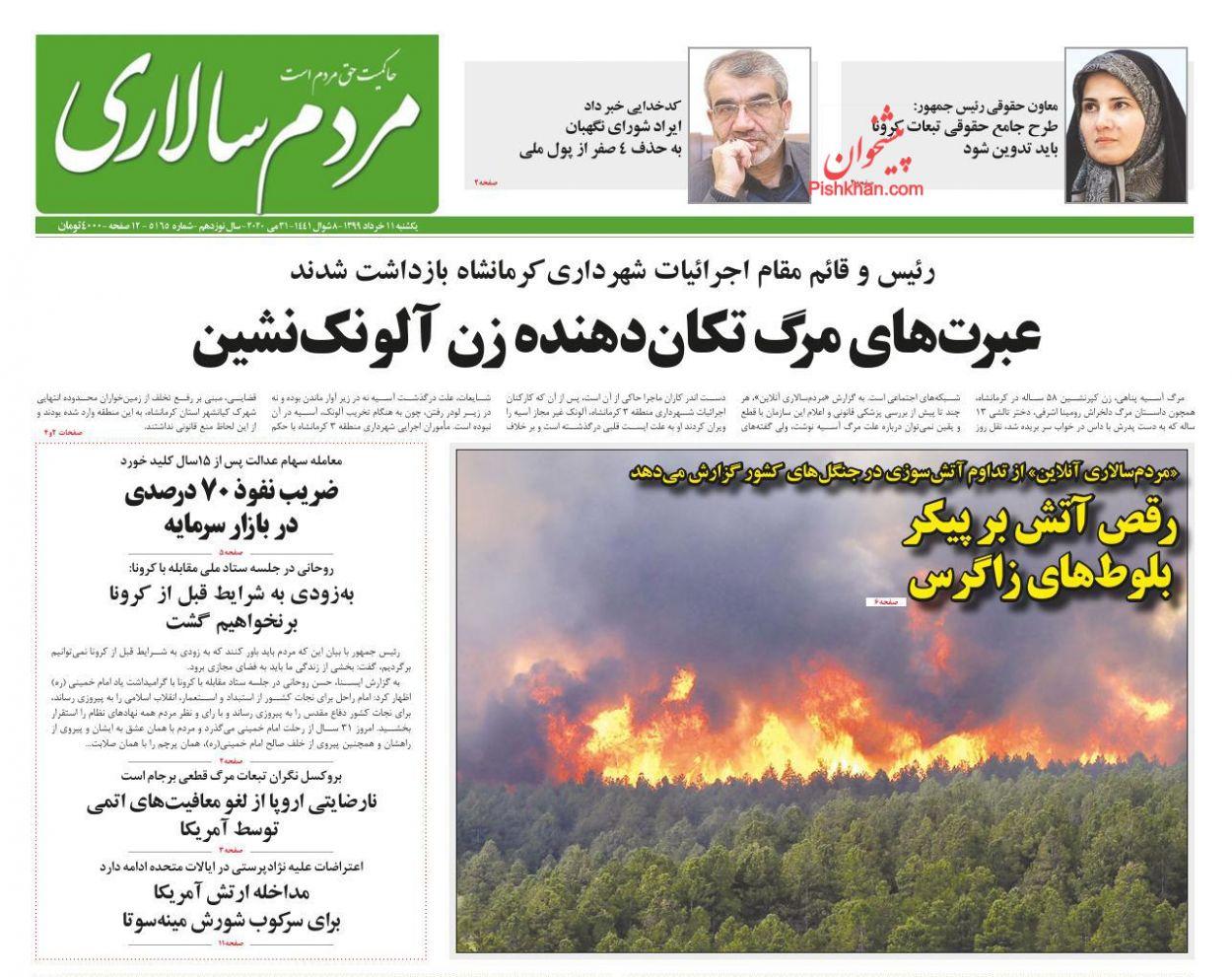 Protestos dos EUA contra a morte de George Floyd são manchetes no Irã 12