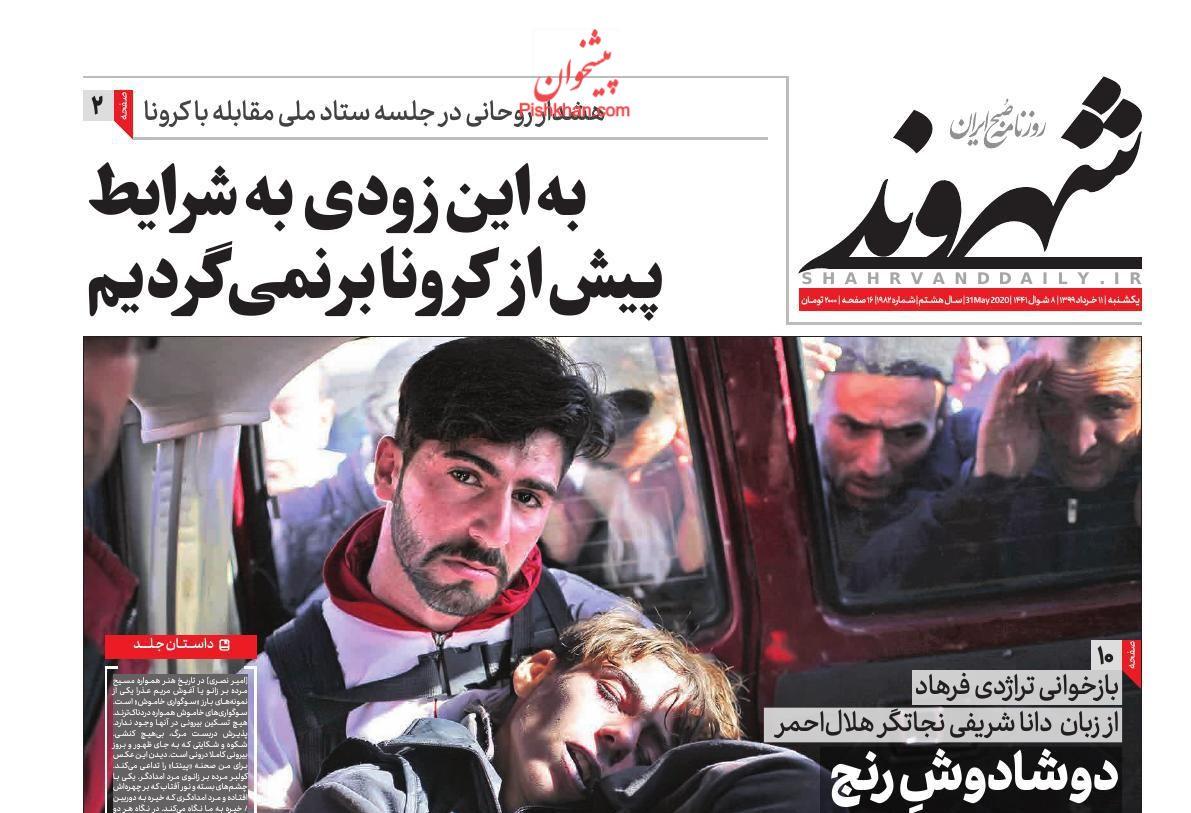 Protestos dos EUA contra a morte de George Floyd são manchetes no Irã 14