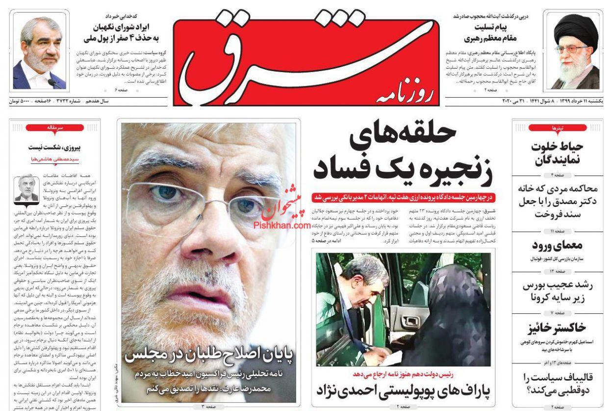 Protestos dos EUA contra a morte de George Floyd são manchetes no Irã 15
