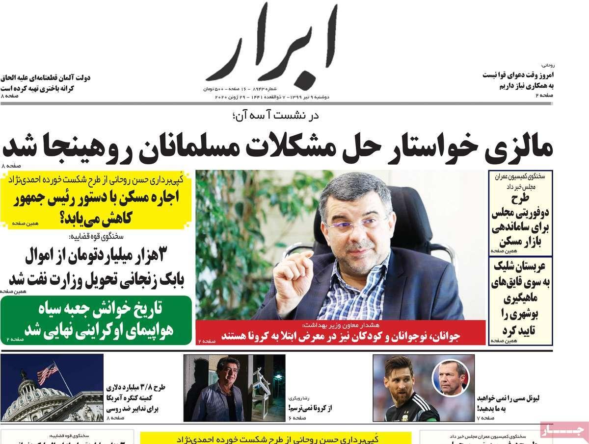 Um olhar sobre as primeiras páginas dos jornais iranianos em 29 de junho 2