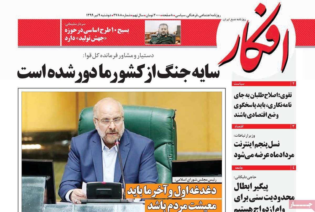 Um olhar sobre as primeiras páginas dos jornais iranianos em 29 de junho 3