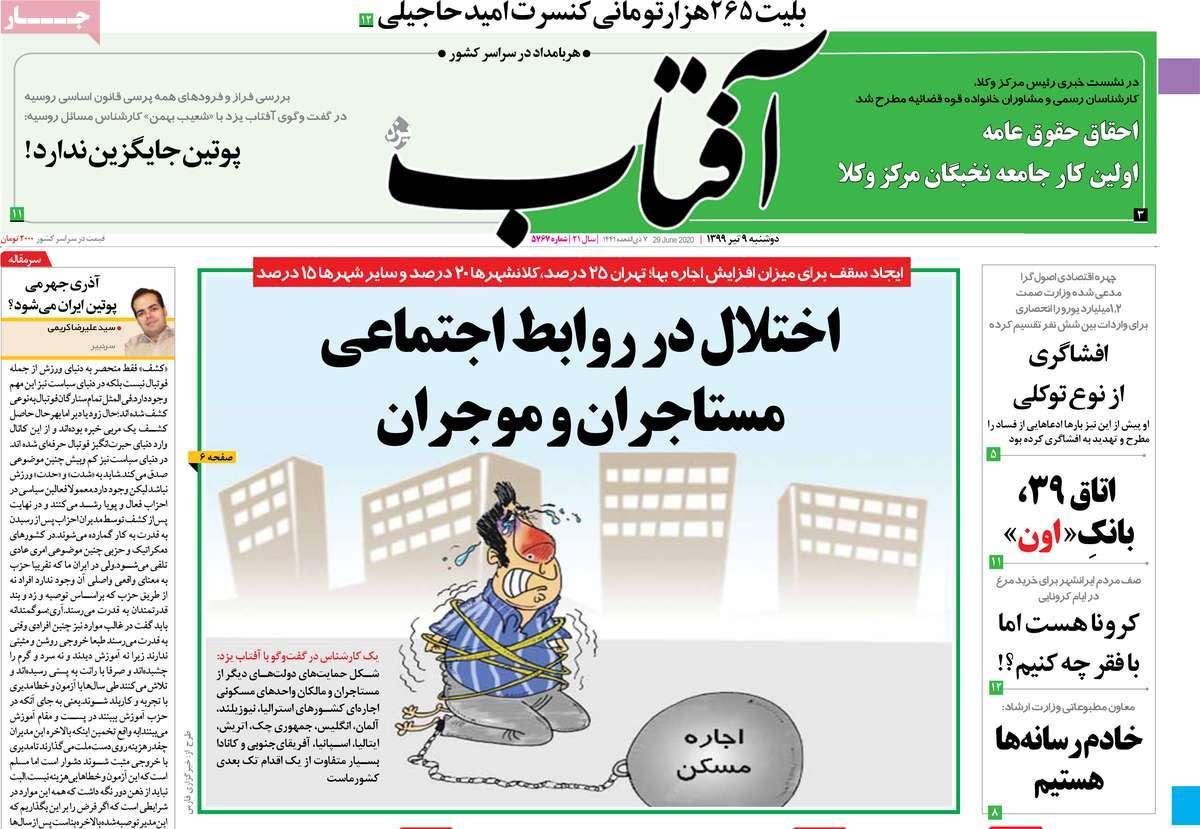 Um olhar sobre as primeiras páginas dos jornais iranianos em 29 de junho 4