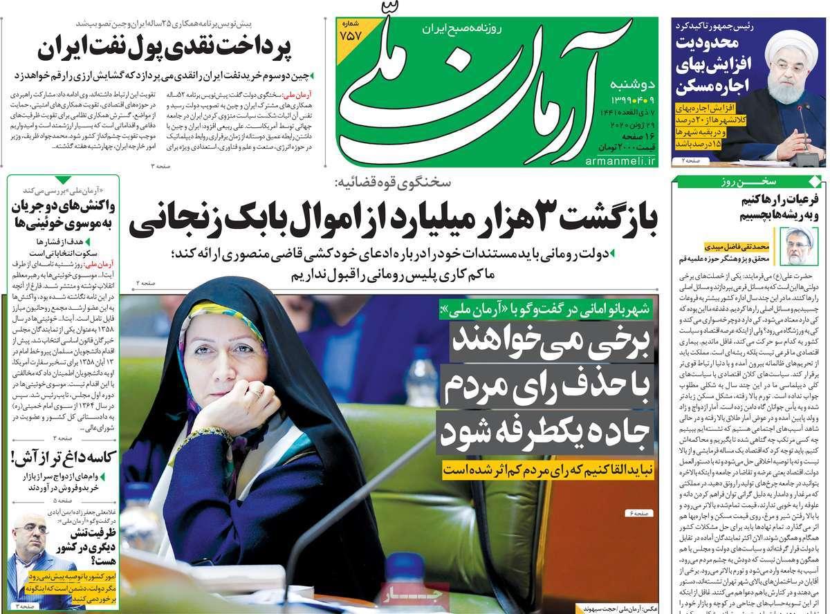 Um olhar sobre as primeiras páginas dos jornais iranianos em 29 de junho 5
