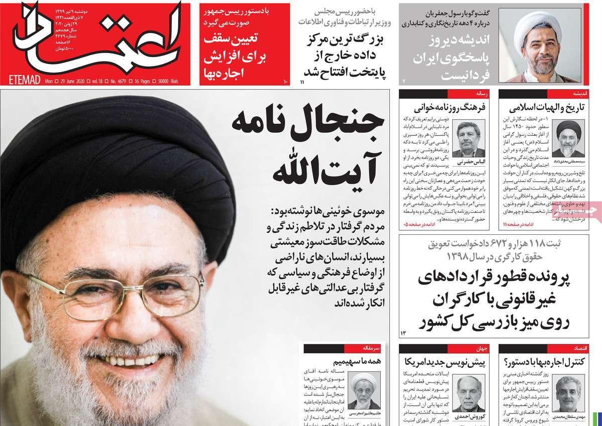 Um olhar sobre as primeiras páginas dos jornais iranianos em 29 de junho 7
