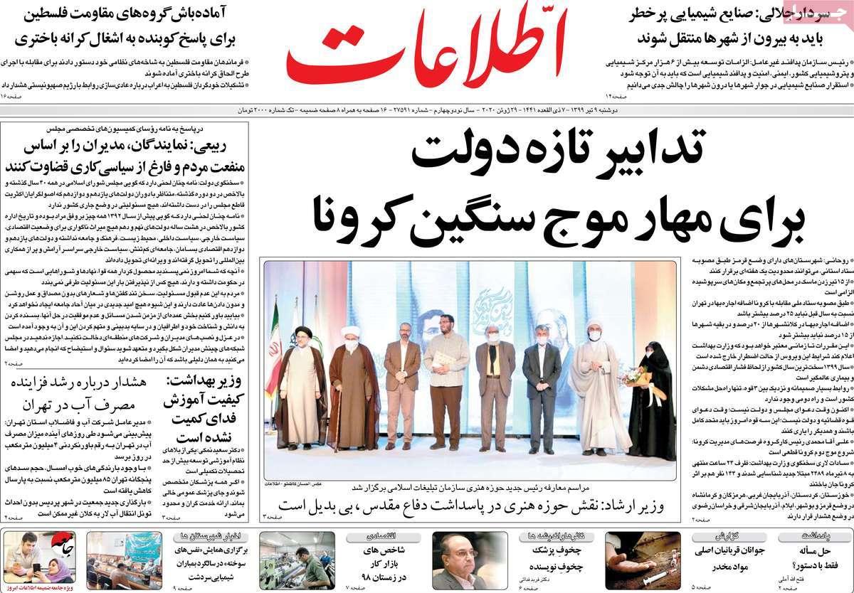 Um olhar sobre as primeiras páginas dos jornais iranianos em 29 de junho 8