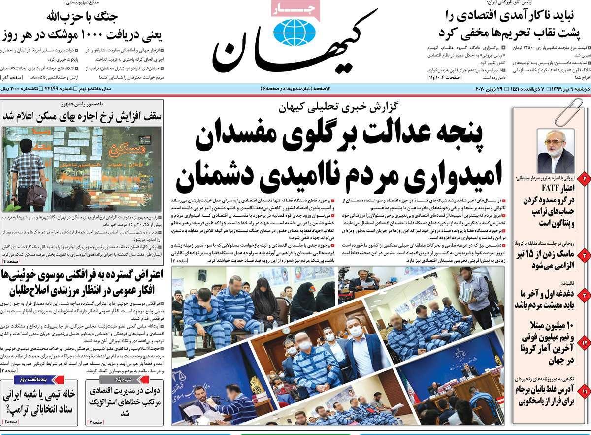 Um olhar sobre as primeiras páginas dos jornais iranianos em 29 de junho 10