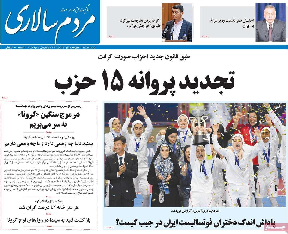 Um olhar sobre as primeiras páginas dos jornais iranianos em 29 de junho 11