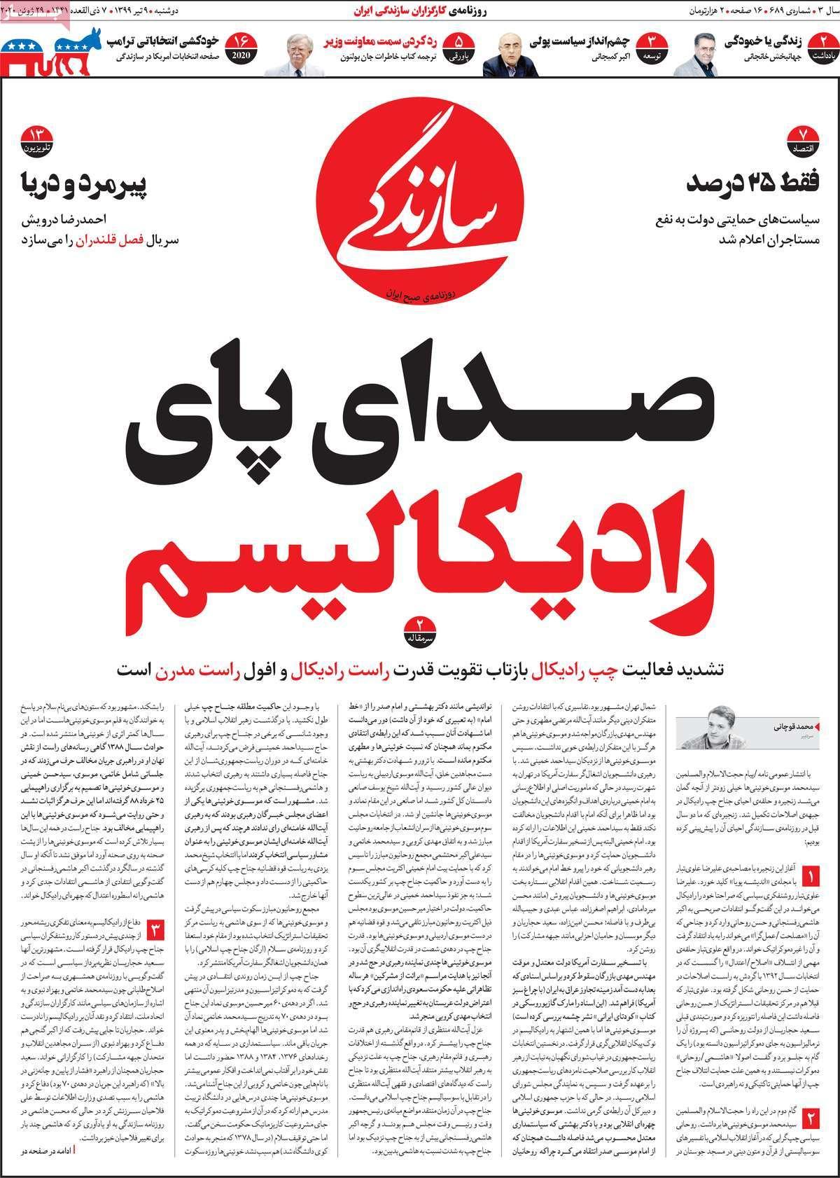 Um olhar sobre as primeiras páginas dos jornais iranianos em 29 de junho 12