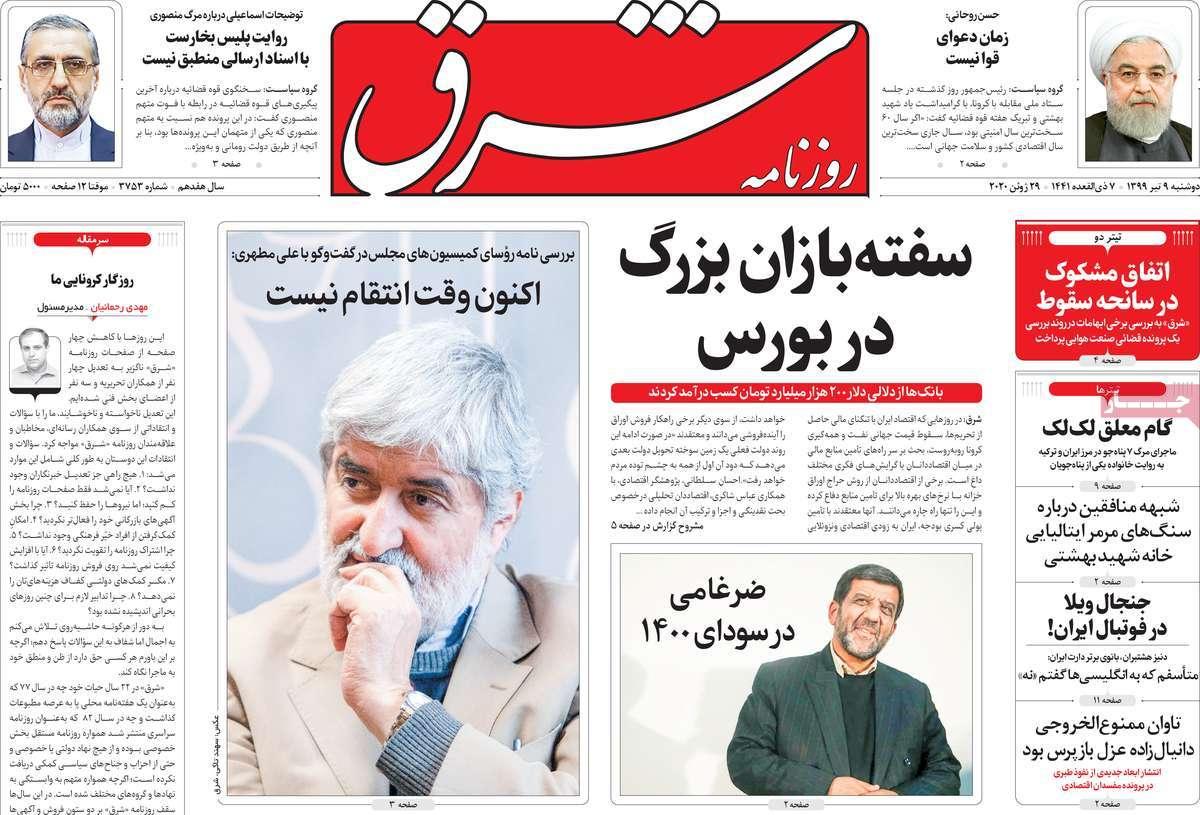 Um olhar sobre as primeiras páginas dos jornais iranianos em 29 de junho 13