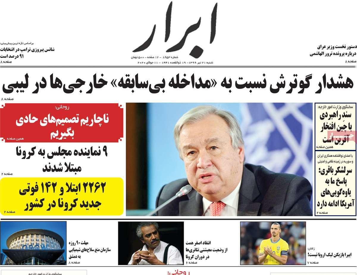 Um olhar sobre as primeiras páginas dos jornais iranianos em 11 de julho 2