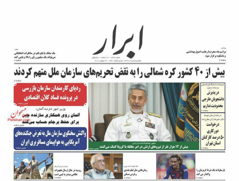 Um olhar sobre as primeiras páginas dos jornais iranianos em 26 de julho 2