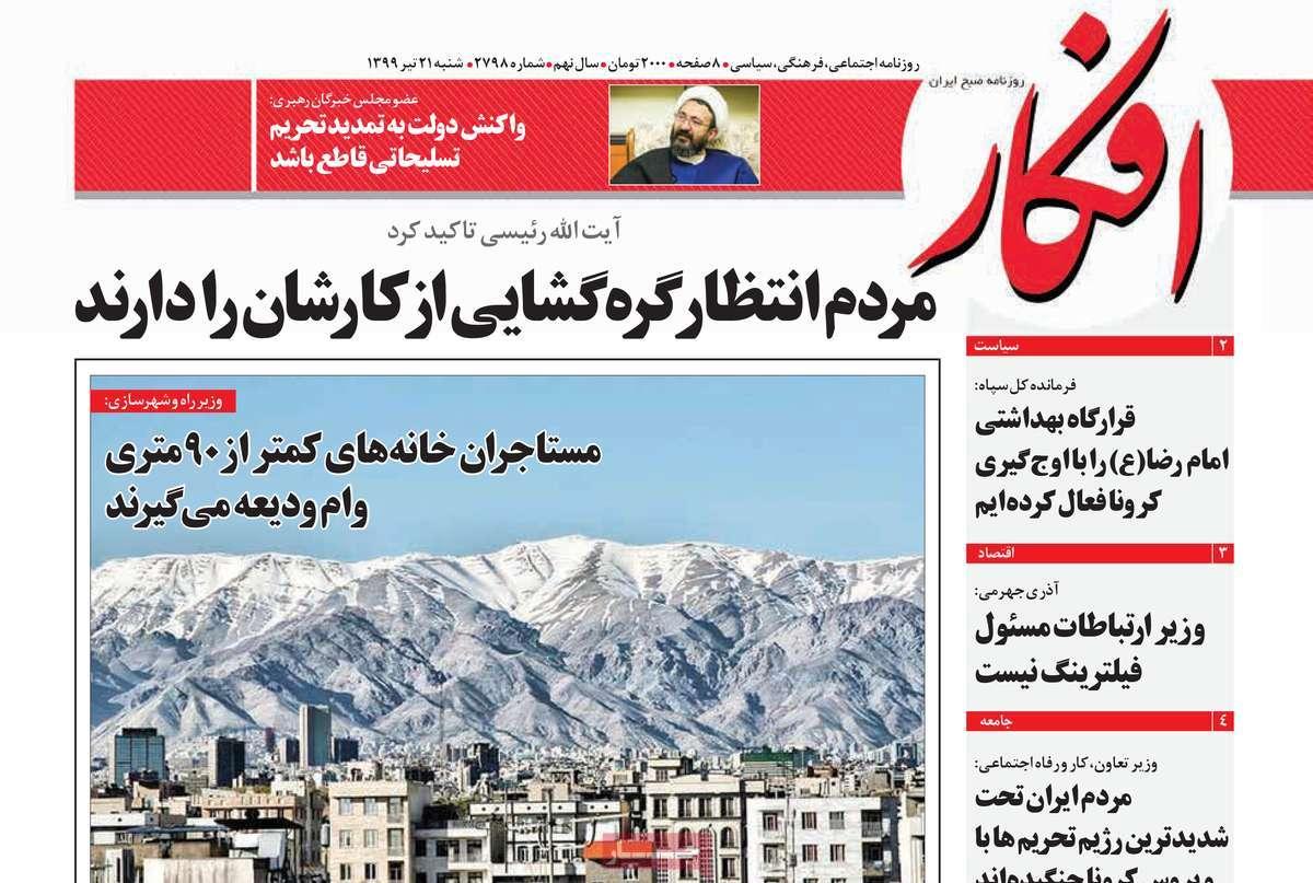 Um olhar sobre as primeiras páginas dos jornais iranianos em 11 de julho 3
