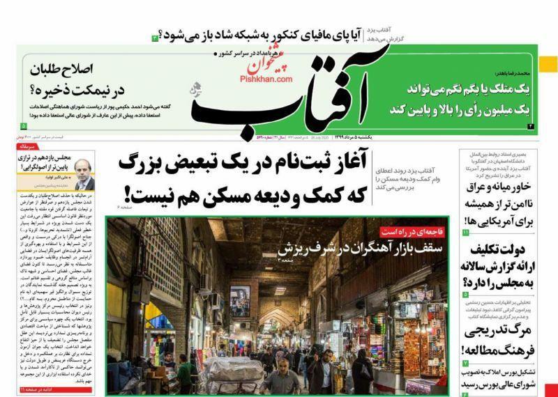 Um olhar sobre as primeiras páginas dos jornais iranianos em 26 de julho 3