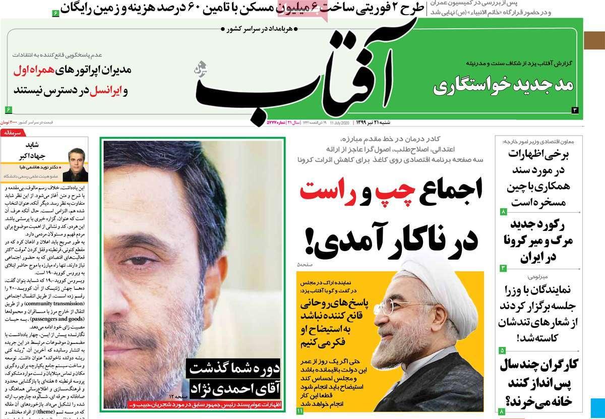 Um olhar sobre as primeiras páginas dos jornais iranianos em 11 de julho 4