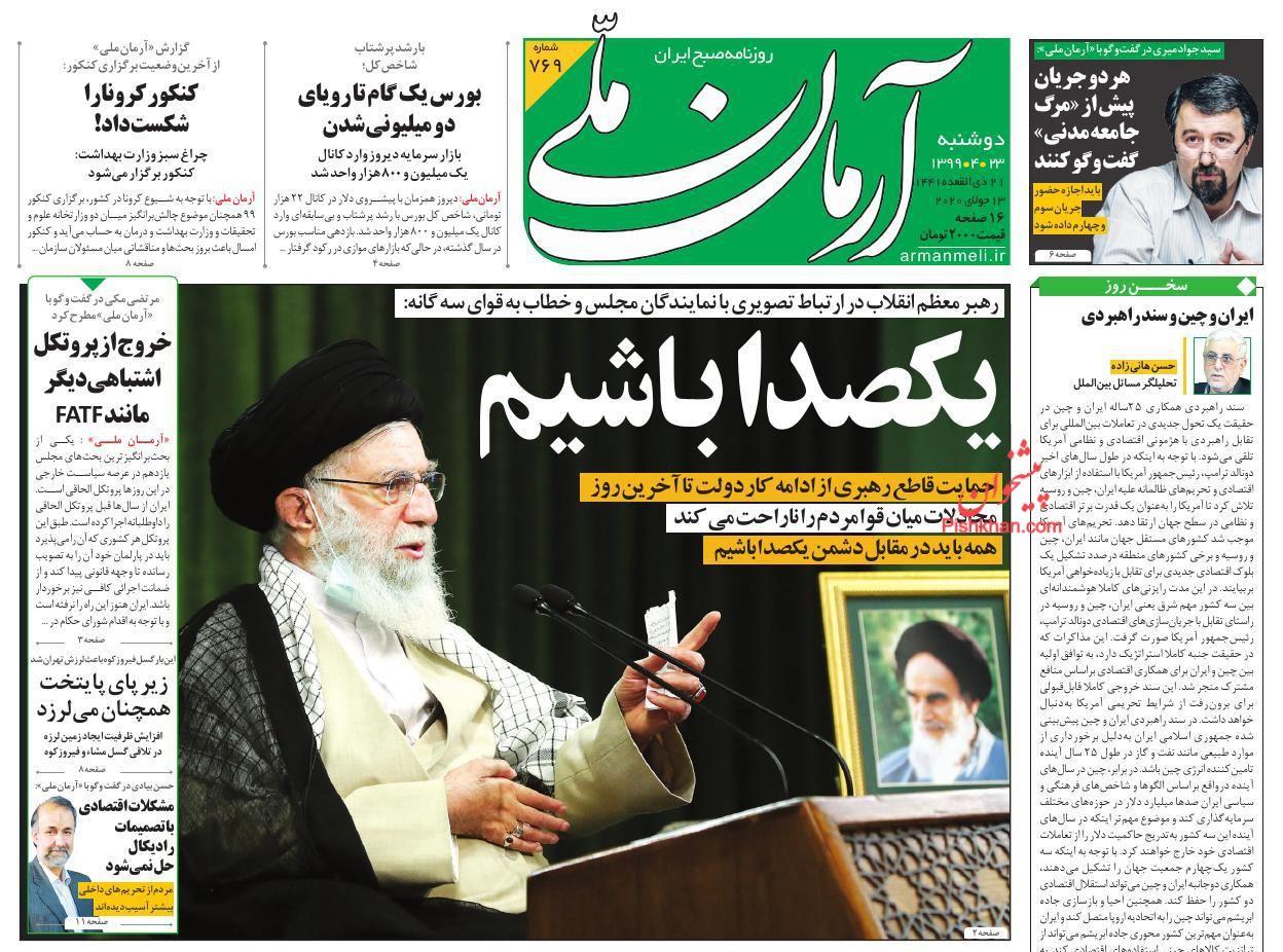 Um olhar sobre as primeiras páginas dos jornais iranianos em 13 de julho 3