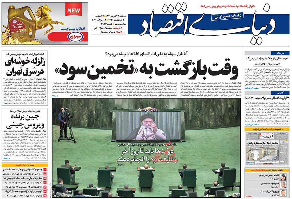 Um olhar sobre as primeiras páginas dos jornais iranianos em 13 de julho 4