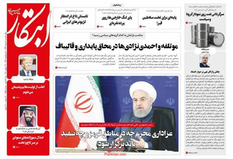 Um olhar sobre as primeiras páginas dos jornais iranianos em 26 de julho 5