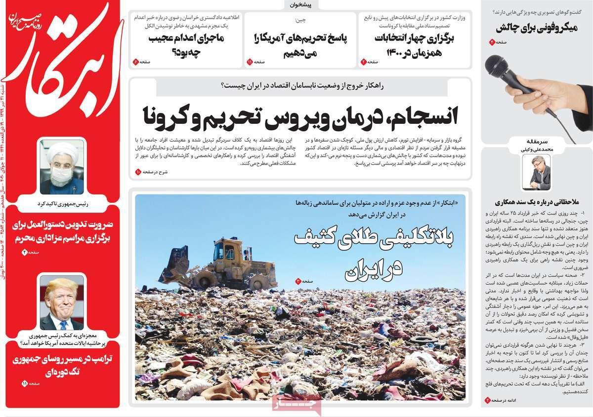 Um olhar sobre as primeiras páginas dos jornais iranianos em 11 de julho 5
