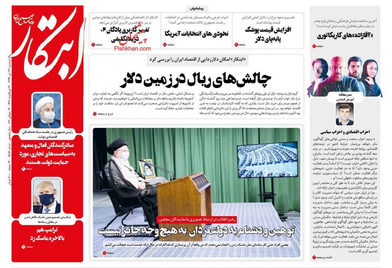 Um olhar sobre as primeiras páginas dos jornais iranianos em 13 de julho 5