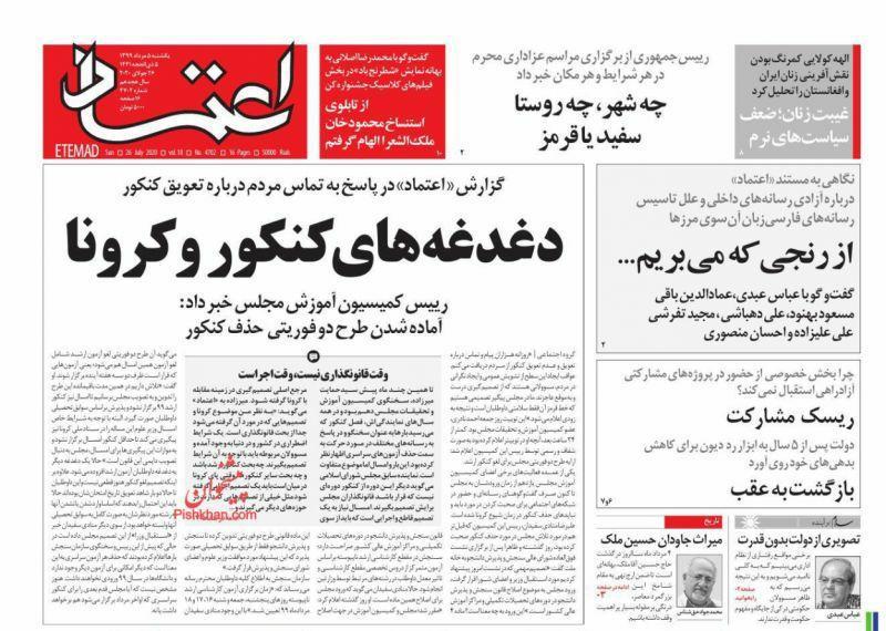 Um olhar sobre as primeiras páginas dos jornais iranianos em 26 de julho 6