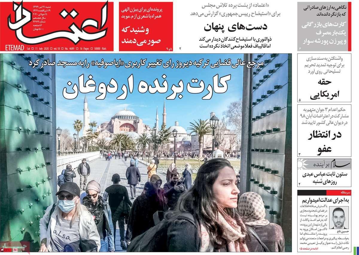 Um olhar sobre as primeiras páginas dos jornais iranianos em 11 de julho 6