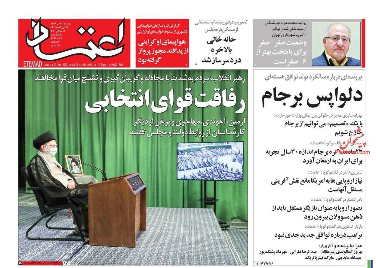 Um olhar sobre as primeiras páginas dos jornais iranianos em 13 de julho 6