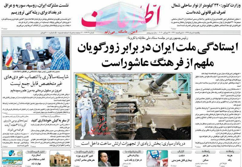 Um olhar sobre as primeiras páginas dos jornais iranianos em 26 de julho 7
