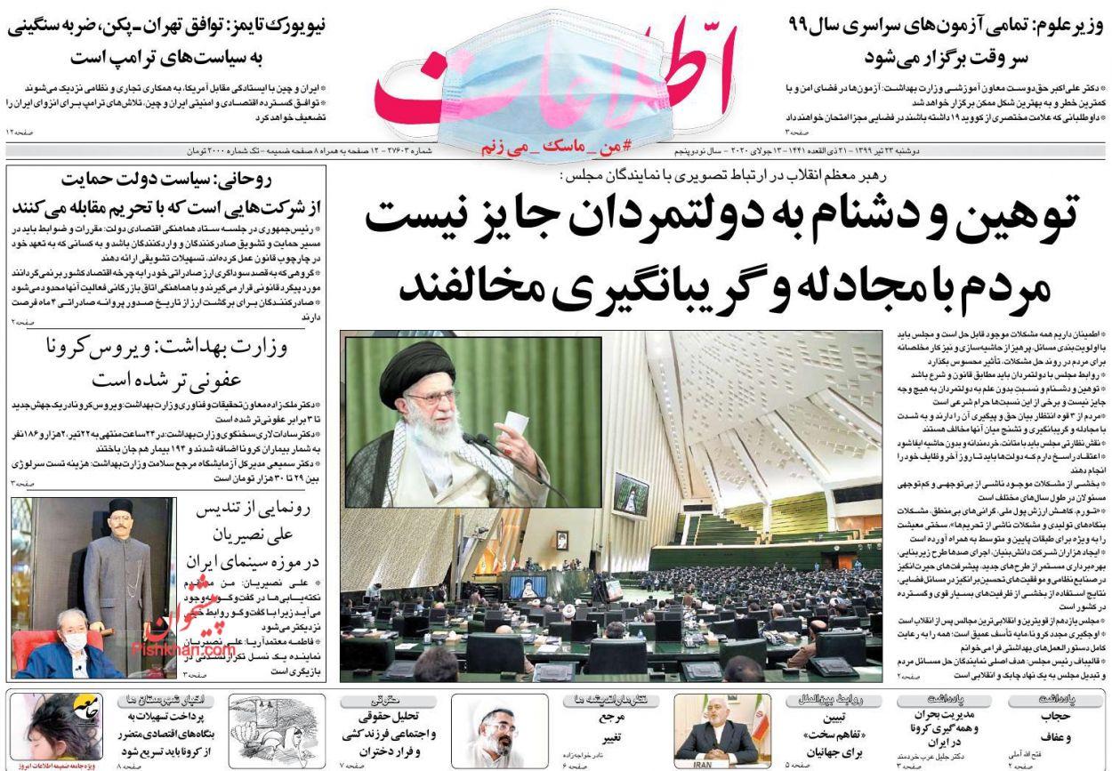 Um olhar sobre as primeiras páginas dos jornais iranianos em 13 de julho 7