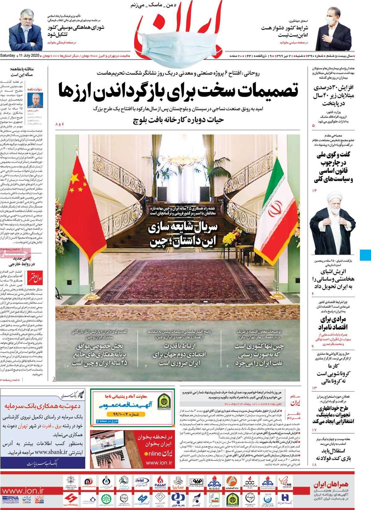 Um olhar sobre as primeiras páginas dos jornais iranianos em 11 de julho 8