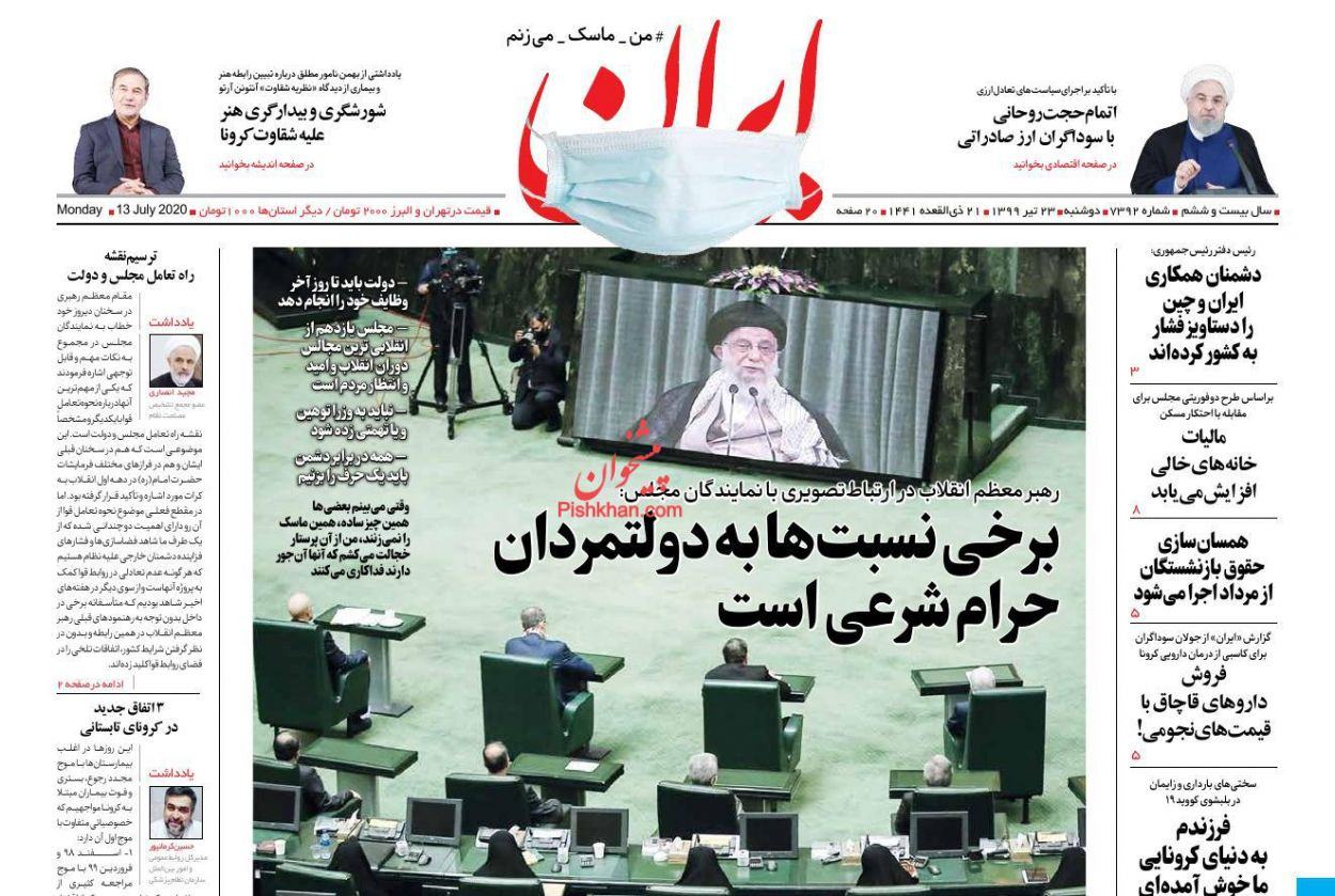 Um olhar sobre as primeiras páginas dos jornais iranianos em 13 de julho 8
