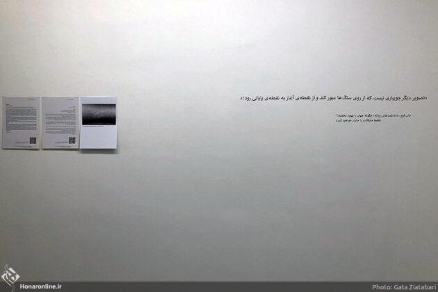 Iranian Exhibition