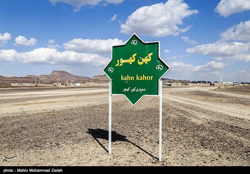"Iranian Village Comes to Be Known as ""Litter-Free Village"" Nationwide 2"