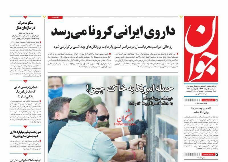 Um olhar sobre as primeiras páginas dos jornais iranianos em 26 de julho 8