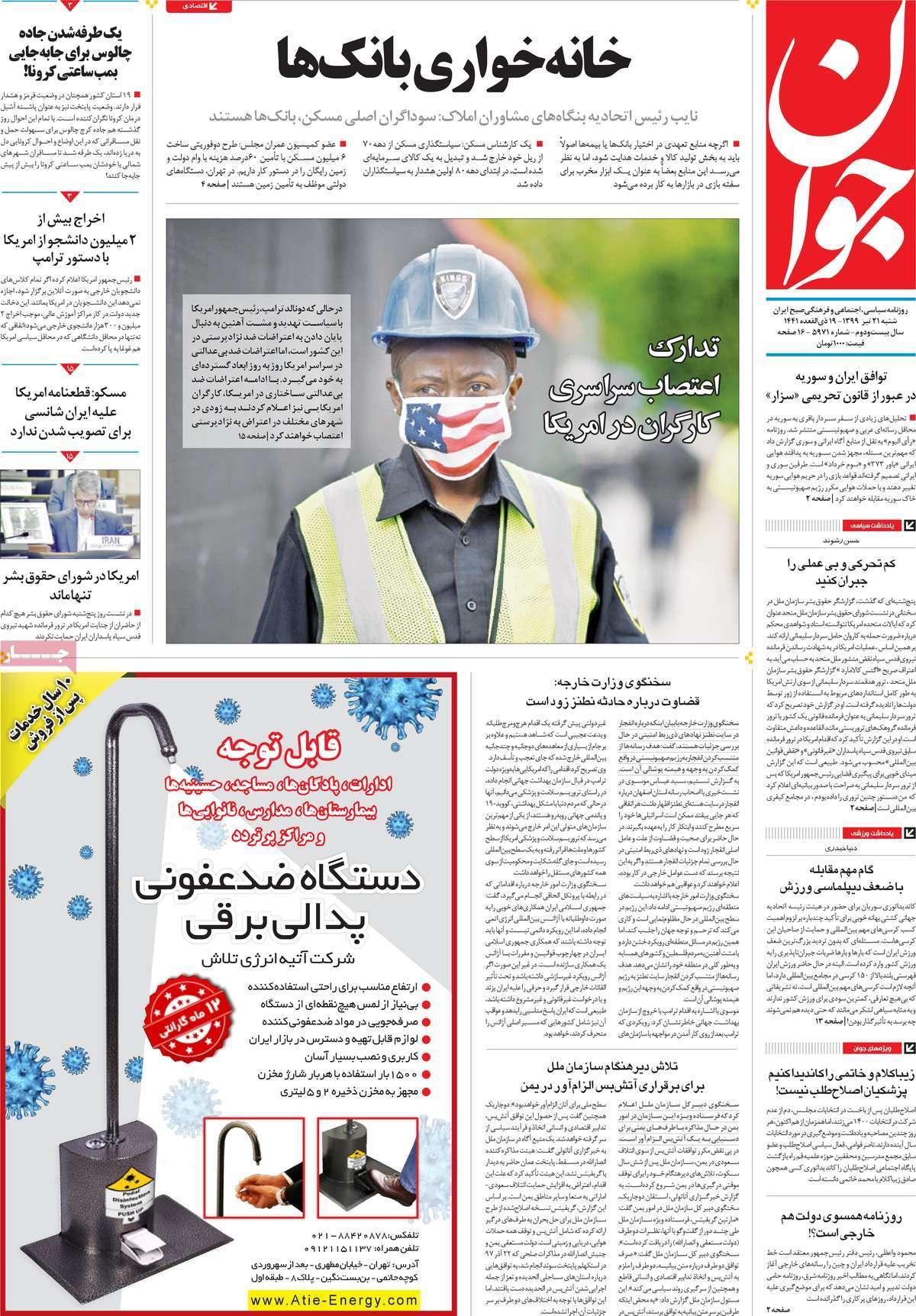 Um olhar sobre as primeiras páginas dos jornais iranianos em 11 de julho 10
