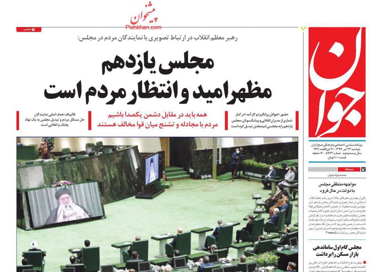 Um olhar sobre as primeiras páginas dos jornais iranianos em 13 de julho 9